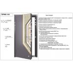 Входная дверь - ТЕРМО-100 Букле шоколад/Орех Грецкий 10Т-104