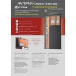 Входная дверь - Интерма-Страж Терморазрыв