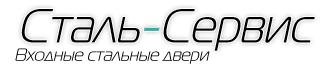 Сталь-Сервис